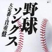 野球ソングス 大定番と貴重盤