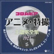 コロムビア アニメ・特撮主題歌全集 1971 5