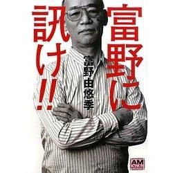富野に訊け!!(アニメージュ文庫) [文庫]