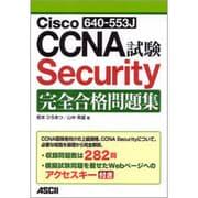 Cisco CCNA Security(640-553J)試験完全合格問題集 [単行本]