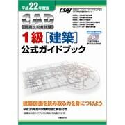 CAD利用技術者試験 1級(建築)公式ガイドブック〈平成22年度版〉 [単行本]