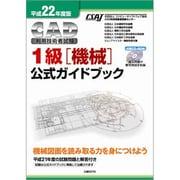 CAD利用技術者試験 1級(機械)公式ガイドブック〈平成22年度版〉 [単行本]