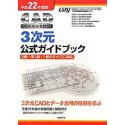 CAD利用技術者試験3次元公式ガイドブック〈平成22年度版〉 [単行本]