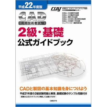 CAD利用技術者試験 2級・基礎公式ガイドブック〈平成22年度版〉 [単行本]