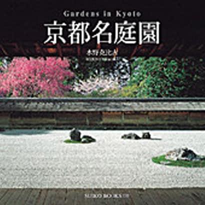 京都名庭園 [単行本]