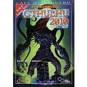 クトゥルフ神話TRPG クトゥルフ2010(ログインテーブルトークRPGシリーズ) [単行本]