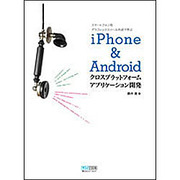 iPhone & Androidクロスプラットフォームアプリケーション開発―スマートフォン用グラフィックスツール作成で学ぶ [単行本]