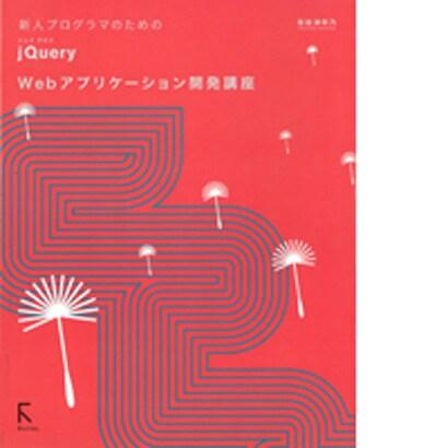 新人プログラマのためのjQuery Webアプリケーション開発講座 [単行本]