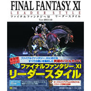 ファイナルファンタジー11リーダースタイルVer.091110(BOOKS for PlayStation2) [単行本]