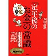 年金以前の「定年後のお金」の常識(講談社の実用BOOK) [単行本]