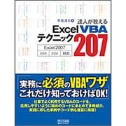 達人が教えるExcel VBAテクニック207―Excel2007、2002/2003対応 [単行本]
