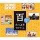 NHKにほんごであそぼCD 「百」 ~たっぷりうたづくし~
