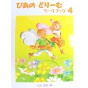 ぴあのどりーむ ワークブック4 [全集叢書]