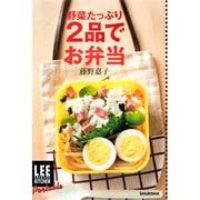 野菜たっぷり2品でお弁当(LEE CREATIVE KITCHEN Portable) [単行本]