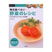 毎日食べたい野菜のレシピ―とことんおいしくてヘルシーな250品(暮らしのアイデア) [単行本]