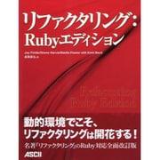 リファクタリング:Rubyエディション [単行本]