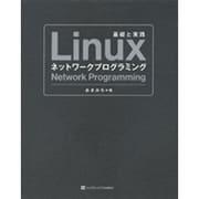 Linuxネットワークプログラミング―基礎と実践 [単行本]
