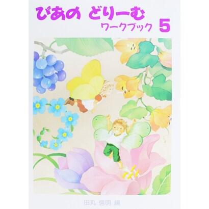 ピアノドリームワークブック 5巻 [全集叢書]