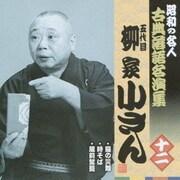 猫の災難/時そば/蔵前駕龍 (昭和の名人 古典落語名演集 五代目柳家小さん 十二)