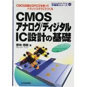 CMOSアナログ/ディジタルIC設計の基礎―CMOS回路はSPICEを使ってトランジスタでこうつくる(半導体シリーズ) [単行本]