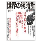 世界の腕時計 NO.103(ワールド・ムック 808) [ムックその他]