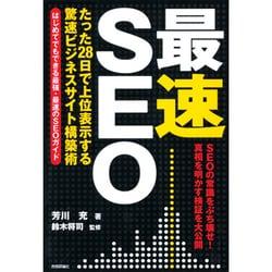 「最速」SEO―たった28日で上位表示する驚速ビジネスサイト構築術 [単行本]