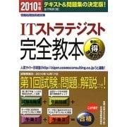 ITストラテジスト完全教本〈2010年版〉―情報処理技術者試験 [単行本]