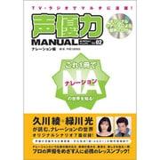 声優力マニュアル〈2〉ナレーション編―TV・ラジオでマルチに活躍! [単行本]