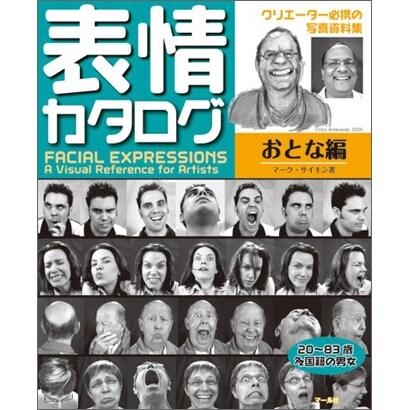 表情カタログ おとな編 [単行本]
