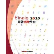 Finale2010即効活用ガイド [全集叢書]