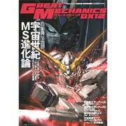 グレートメカニックDX 12 (2010 SPRING)(双葉社ムック) [ムックその他]