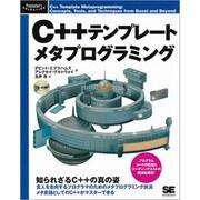 C++テンプレートメタプログラミング(Programmer's SELECTION) [単行本]