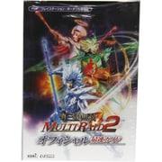 真・三國無双MULTI RAID2オフィシャル最速ガイド [単行本]