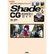 Shade 11 CGキャラクターガイド(I・O BOOKS) [単行本]
