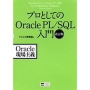 プロとしてのOracle PL/SQL入門 改訂版 [単行本]