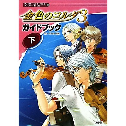 金色のコルダ3ガイドブック〈下〉 [単行本]