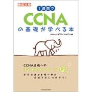 1週間でCCNAの基礎が学べる本 [単行本]