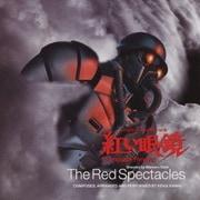 Original Soundtrack 紅い眼鏡 Complete Revival