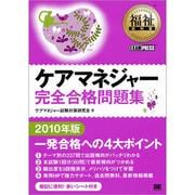 ケアマネジャー完全合格問題集〈2010年版〉(福祉教科書) [単行本]