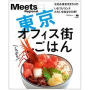 東京オフィス街しっかりごはん-会社&得意先まわりのいきつけランチただいま食堂250軒!(えるまがMOOK ミーツ・リージョナル別冊) [ムックその他]