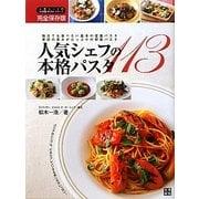 人気シェフの本格パスタ113―毎日でも食べたい基本の定番パスタ、季節の恵みがたっぷりの野菜パスタ(人気シェフのお料理BOOKシリーズ) [単行本]