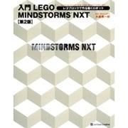 入門 LEGO MINDSTORMS NXT―レゴブロックで作る動くロボット 第2版 [単行本]