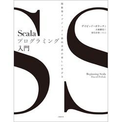 Scalaプログラミング入門―関数型オブジェクト指向言語の楽しい学び方 [単行本]