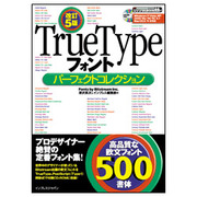TrueTypeフォントパーフェクトコレクション 改訂5版 [単行本]