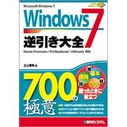Windows7逆引き大全700の極意(700Tips To Use Windows 7 Better!) [単行本]