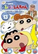 クレヨンしんちゃん TV版傑作選 第4期シリーズ 13 ひまわりだって読書の秋だゾ