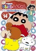 クレヨンしんちゃん TV版傑作選 第4期シリーズ 14 今夜は何だか眠れないゾ