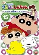 クレヨンしんちゃん TV版傑作選 第4期シリーズ 15 アクション仮面のプレゼントだゾ