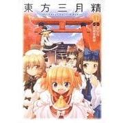 東方三月精Oriental Sacred Place 1(角川コミックス) [コミック]