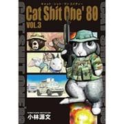 Cat Shit One'80〈VOL.3〉 [コミック]